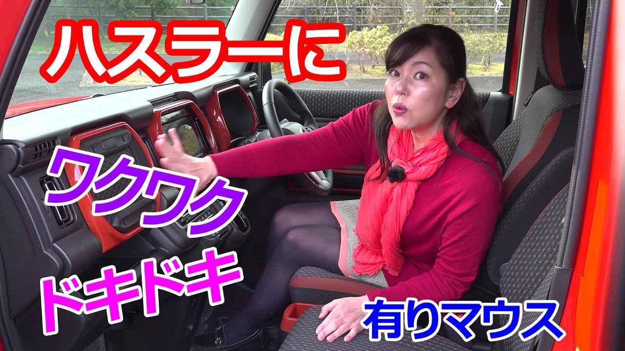 画像: 竹岡圭の今日もクルマと・・・スズキ ハスラー【SUZUKI HUSTLER】 youtu.be
