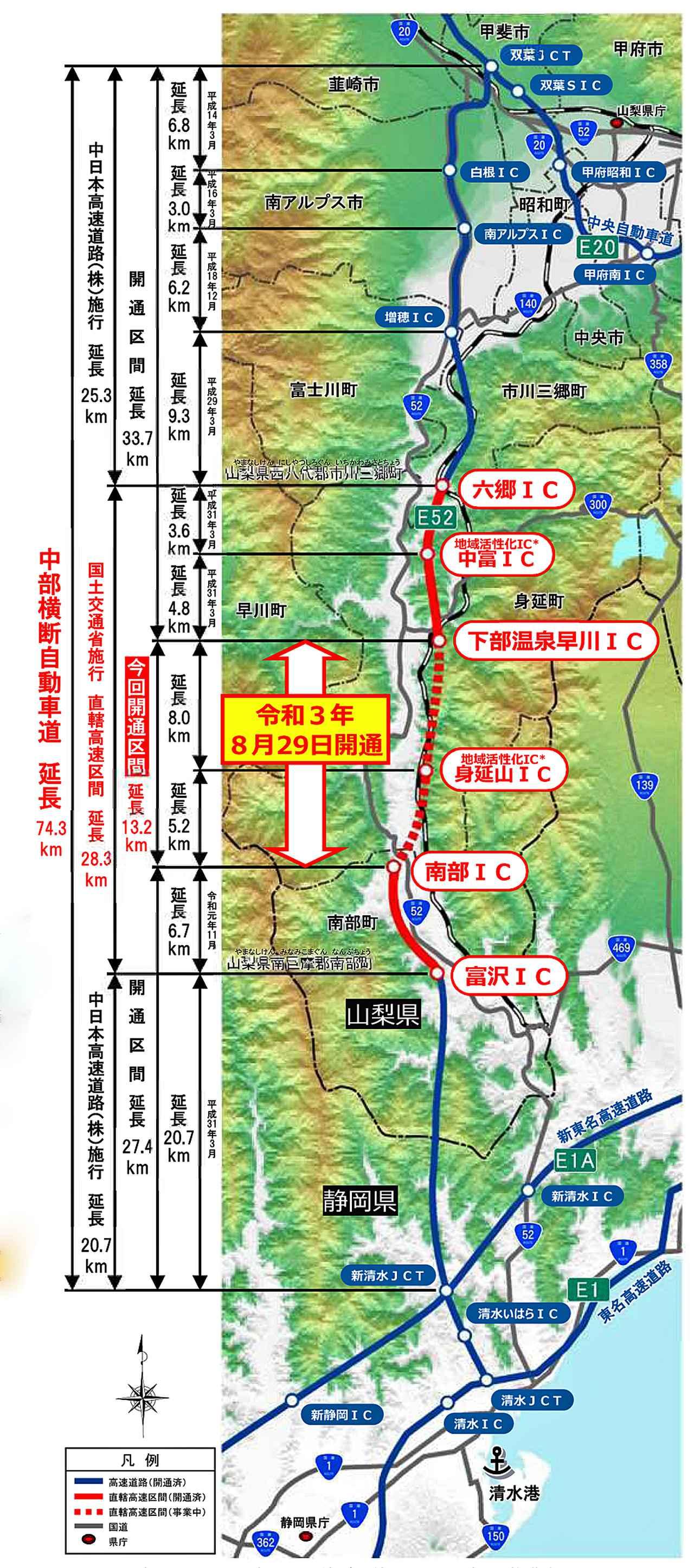 画像: 中部横断自動車道が開通したことで、中央道の双葉JCT〜新東名の清水JCT〜東名の清水JCTが高速道路で直結する。