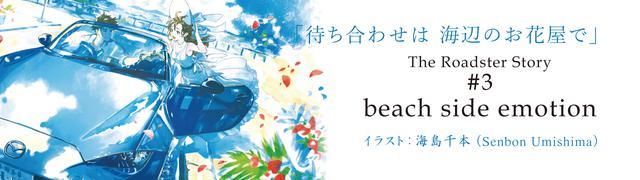 画像: マツダ ロードスター&海島千本「待ち合わせは 海辺のお花屋で」