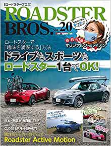 画像: ROADSTER BROS. (ロードスターブロス) Vol.20 (Motor Magazine Mook) | |本 | 通販 | Amazon