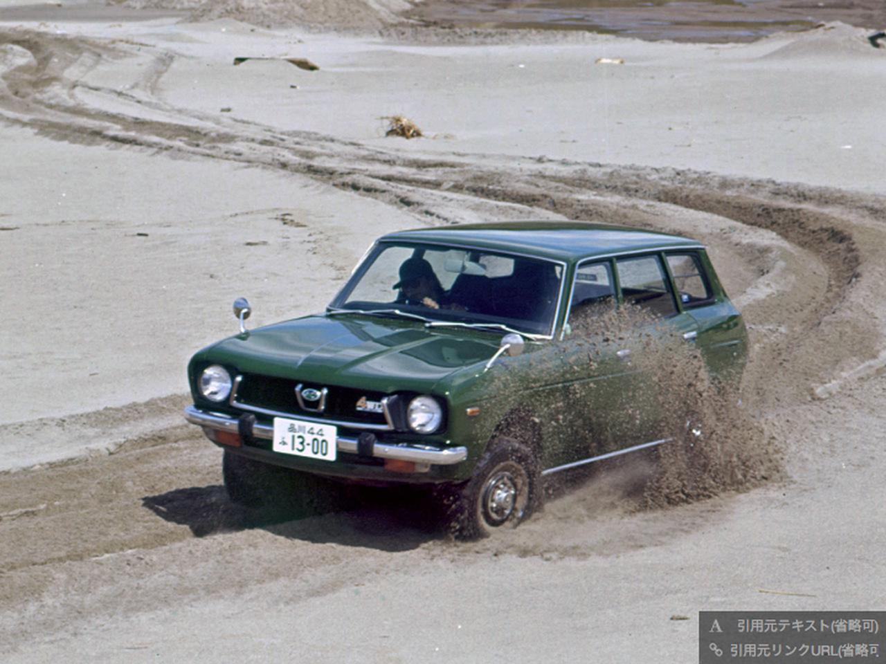 画像: 1972年登場のスバルレオーネエステートバンは、パートタイム4WD機構を採用。1975年には乗用車で初のパートタイム4WDのセダンも設定した。