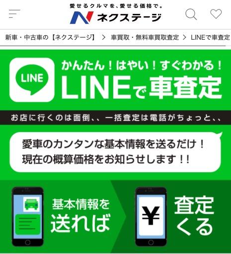 画像: 画像引用:ネクステージ「LINEで車査定」 www.nextage.jp