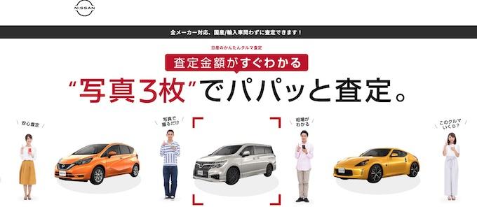 画像: 画像引用:日産「かんたんクルマ査定」 ws.nissan.co.jp