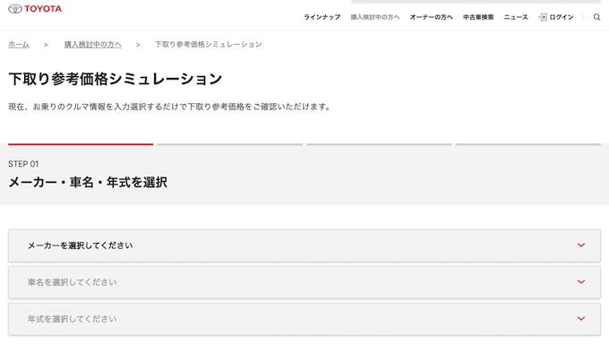 画像: 画像引用:トヨタ「下取り参考価格シミュレーション」 toyota.jp