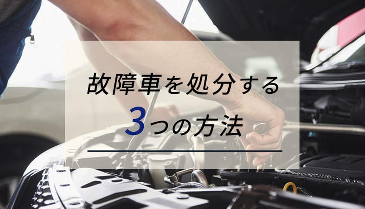 画像: 【不動車(動かないクルマ)処分の3つの方法】費用0円で処分できる方法があるって本当? - Webモーターマガジン