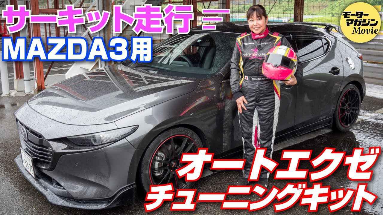 画像: 竹岡圭の今日もクルマと【オートエクゼ チューニングキットBP-06S】でハードチューンしたマツダ3でサーキットを激走 youtu.be