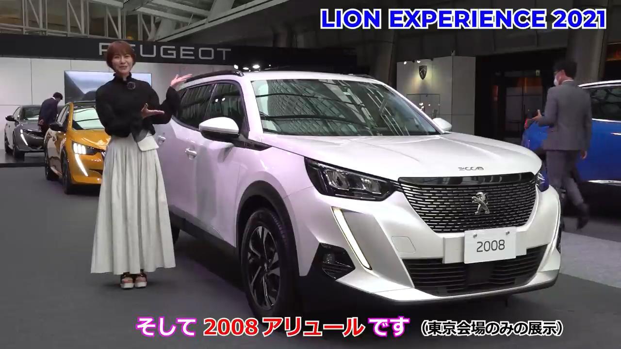 画像6: LION EXPERIENCE 2021 開催概要