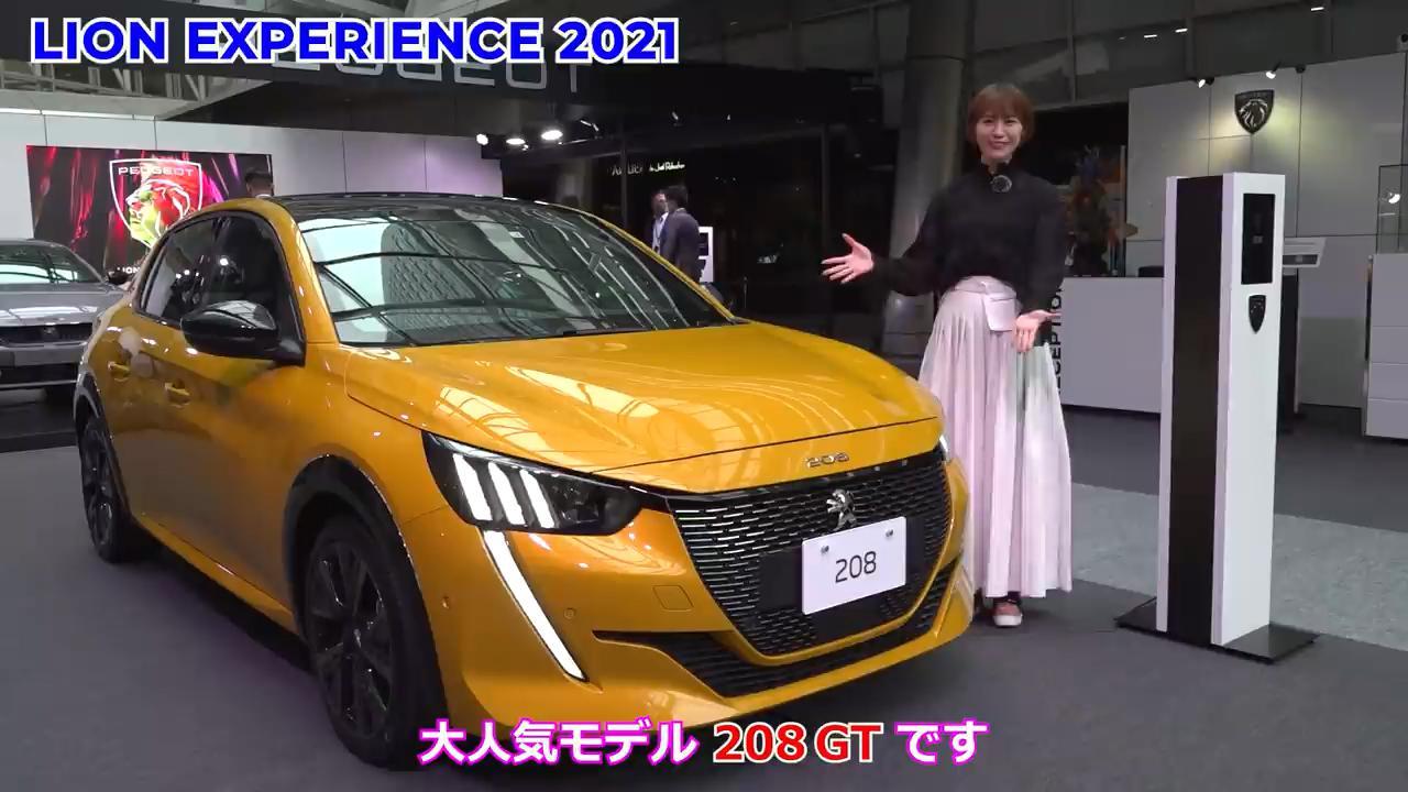 画像5: LION EXPERIENCE 2021 開催概要