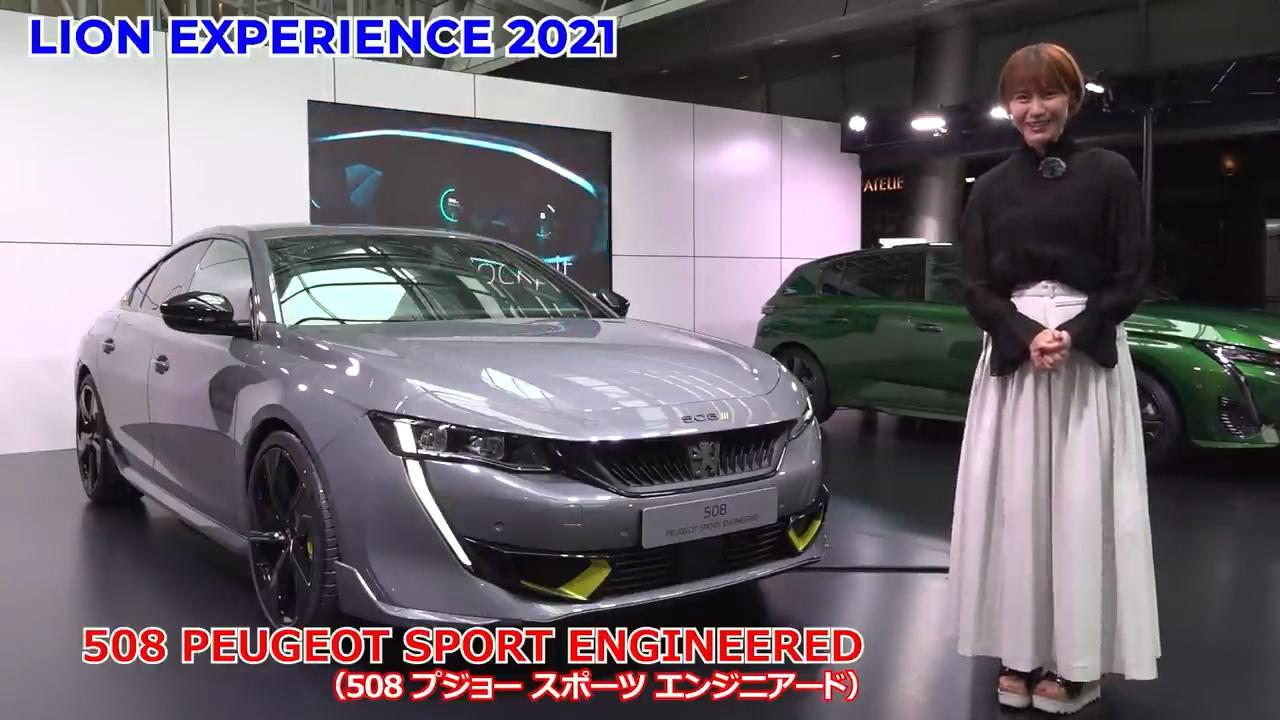 画像3: LION EXPERIENCE 2021 開催概要