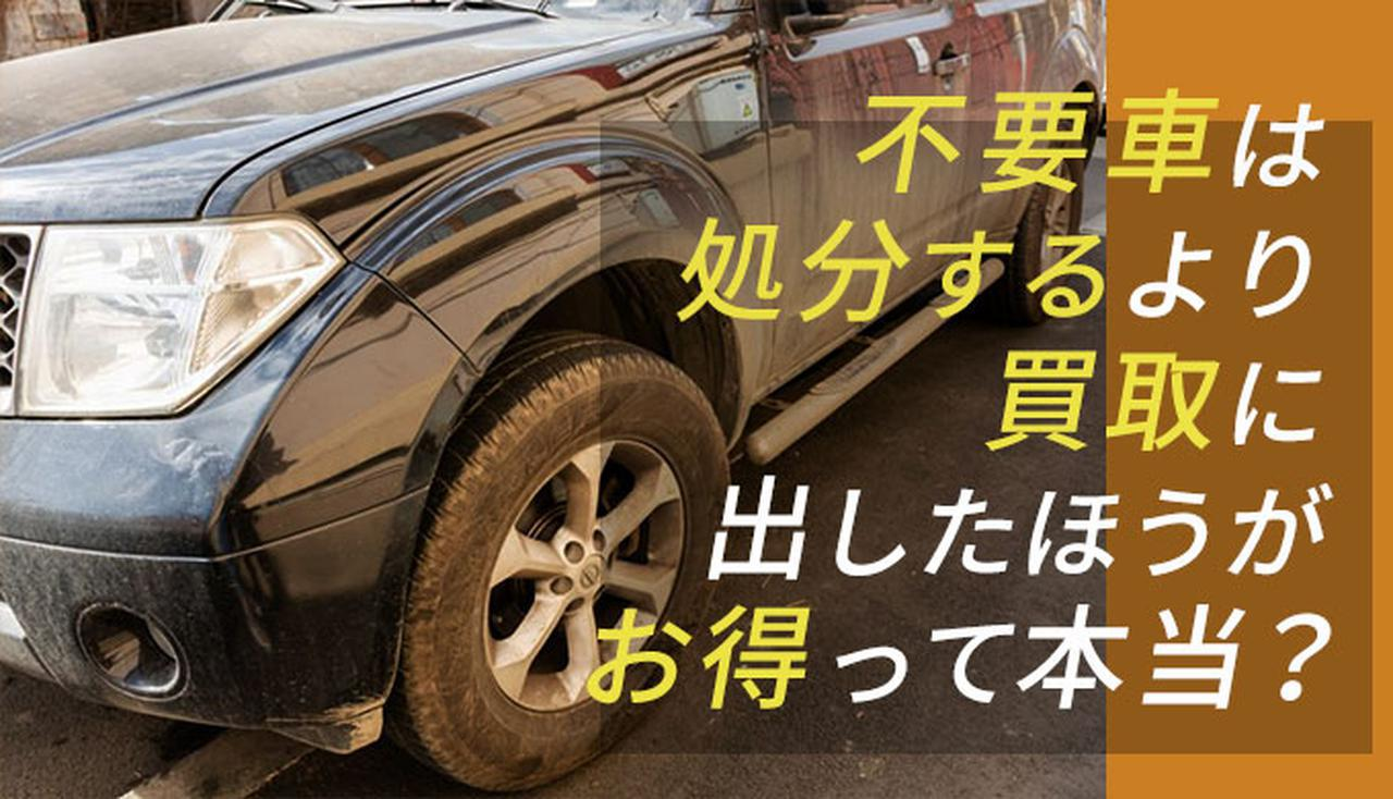 画像: 不要車は処分せず買取へ!状態別にみる適切な売却先と早めに売却すべき理由 - Webモーターマガジン