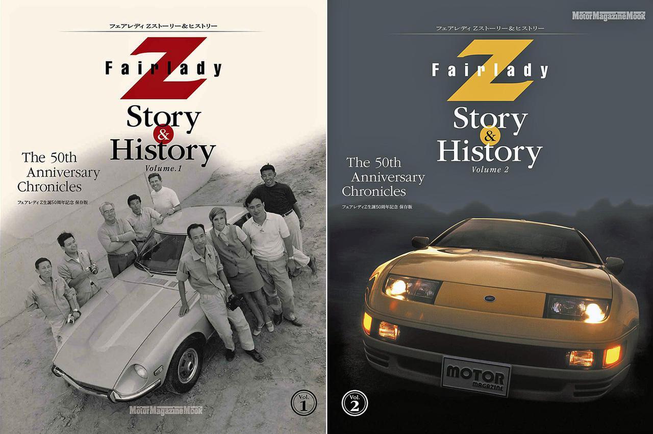 画像: 2019年10月に発売された「Fairlady Z Story&History Volume.1」(左)と、2021年9月15日に発売された「Fairlady Z Story&History Volume.2」(右)。