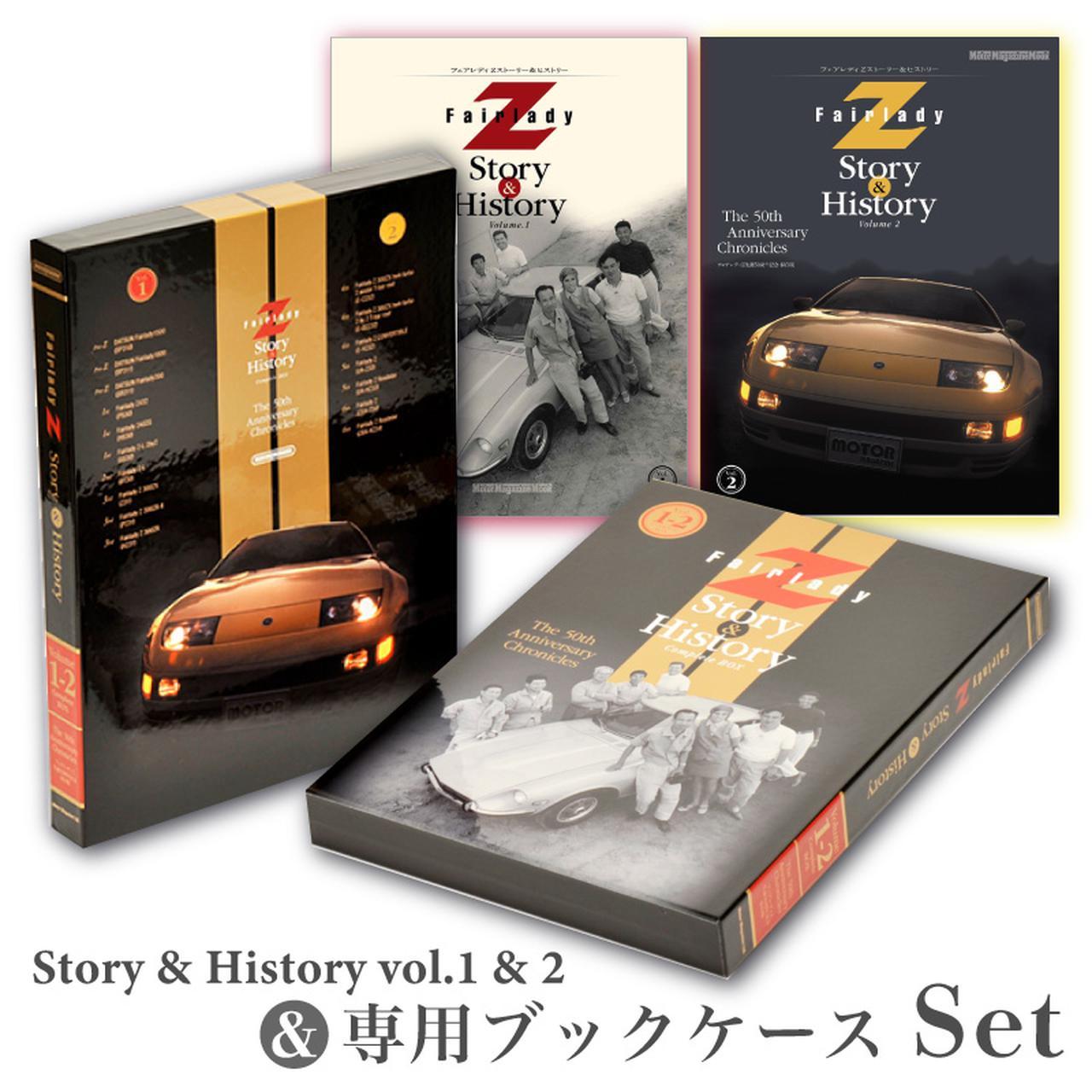 画像: Fairlady Z Story & History Volume.1&2-モーターマガジン Web Shop