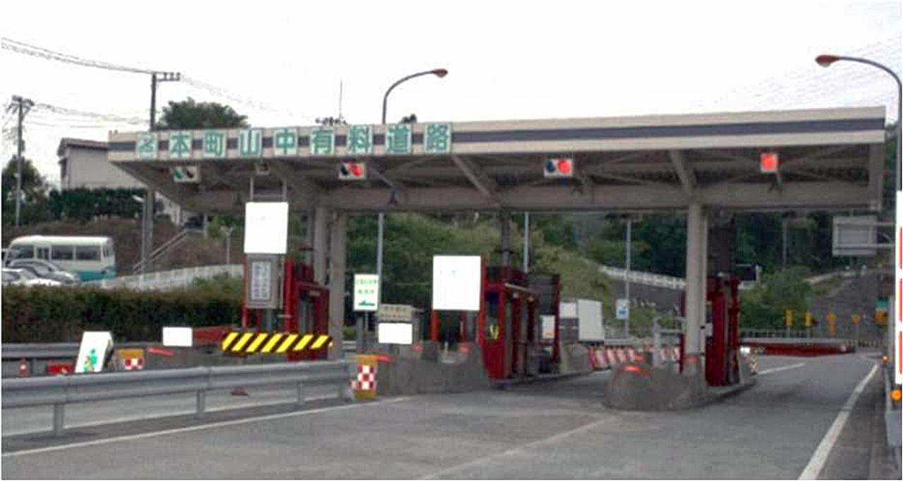 画像: 本町山中有料道路の料金所
