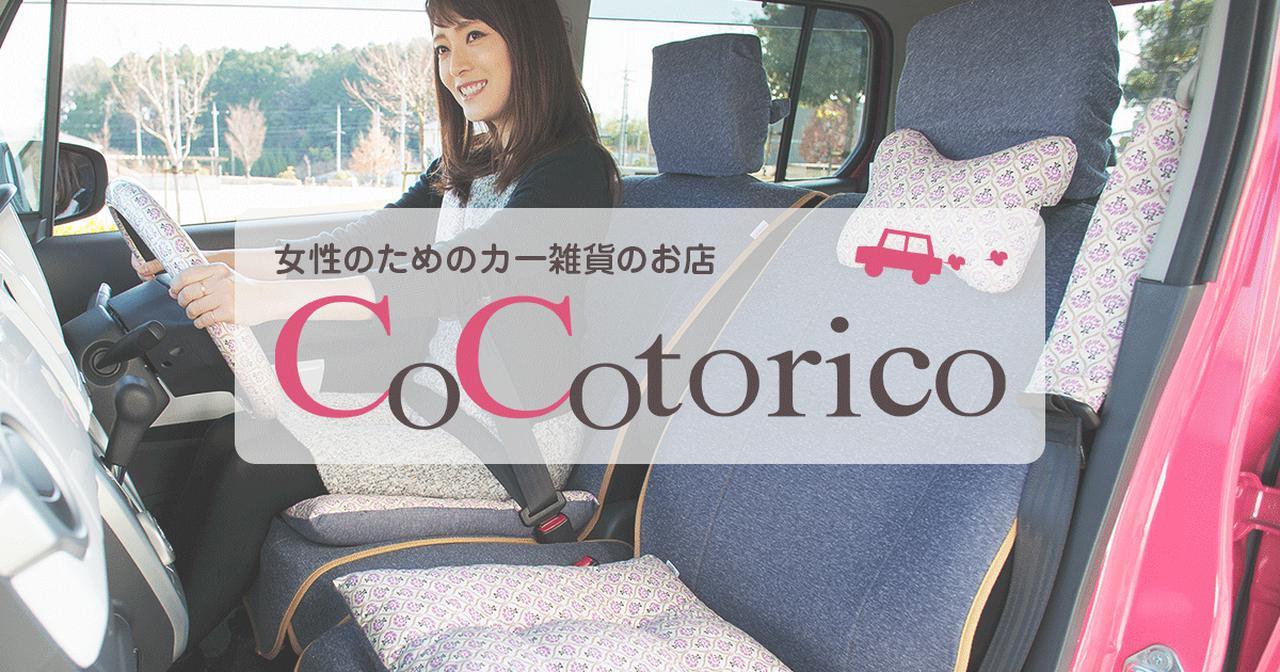 画像: かわいいカー用品・カー雑貨のお店【ココトリコ】