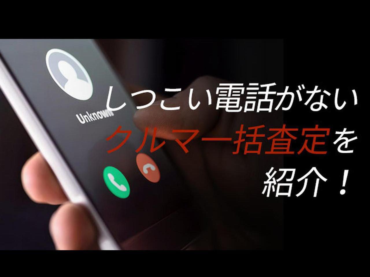 画像: クルマのネット一括査定の電話はしつこい?電話対応でやってはいけないこと電話なしで使えるサービスを紹介! - Webモーターマガジン