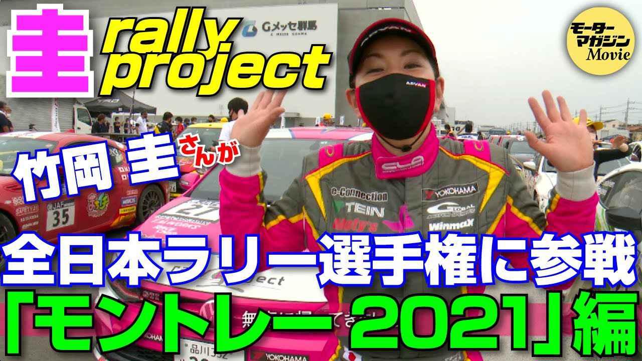 画像: 竹岡 圭の今日もクルマと・・・ 【圭rally project】が全日本ラリー選手権に参戦!「モントレー2021」編 youtu.be