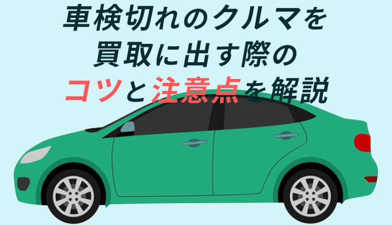 画像: 車検切れのクルマでも買取に出せる?古くても高く売る法とコツを紹介 - Webモーターマガジン