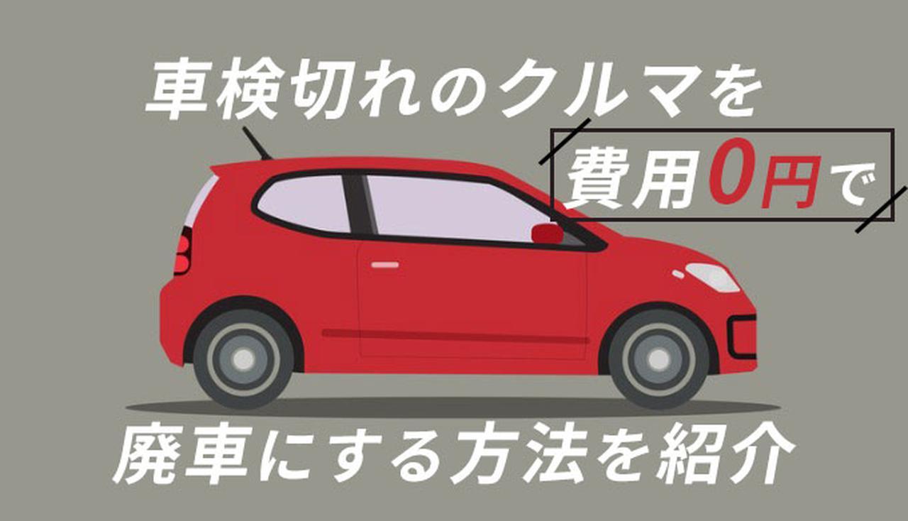 画像: 車検切れのクルマを廃車にする方法は?費用0円で処分できる方法と合わせて解説! - Webモーターマガジン