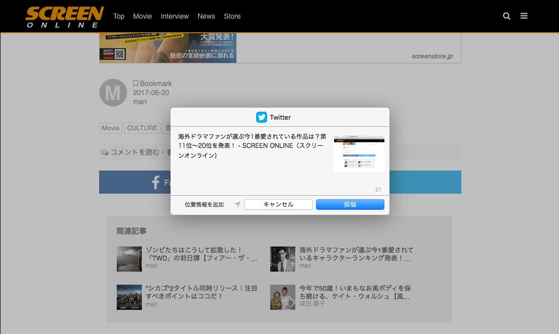 画像: 長い記事の最後でシェアしても、記事の途中でシェアされてしまうことはありません。 screenonline.jp