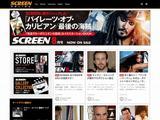 画像: 無限に続く記事一覧(SCREEN ONLINE) screenonline.jp