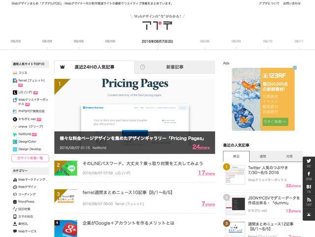 画像: Webデザイン参考記事まとめアプデ(UPDE)
