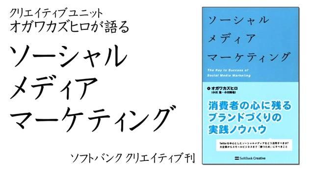 画像: Amazon | ソーシャルメディアマーケティング | オガワ カズヒロ(小川 浩・小川 和也) 通販