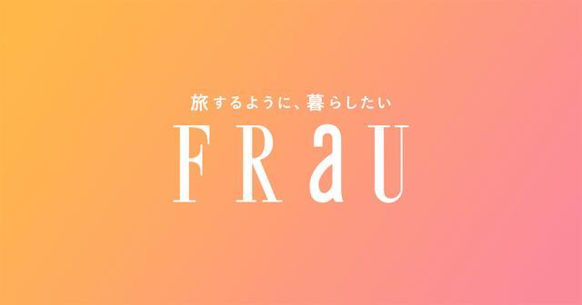 画像: FRaU(フラウ)