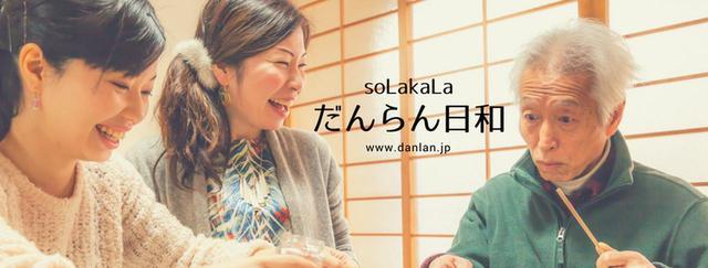 画像: 親孝行の「でれぽか」メディア【soLakaLa だんらん日和】