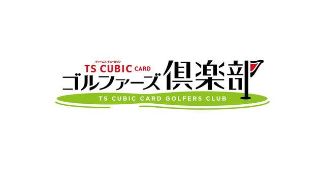 画像: TS CUBIC CARD ゴルファーズ倶楽部