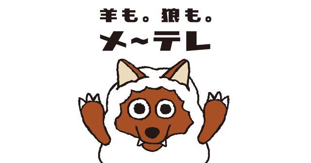 画像: メ~テレ タイムライン