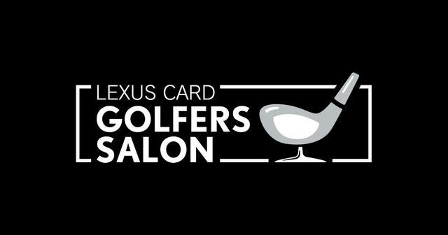 画像: LEXUS CARD GOLFERS SALON(レクサスカード ゴルファーズサロン)