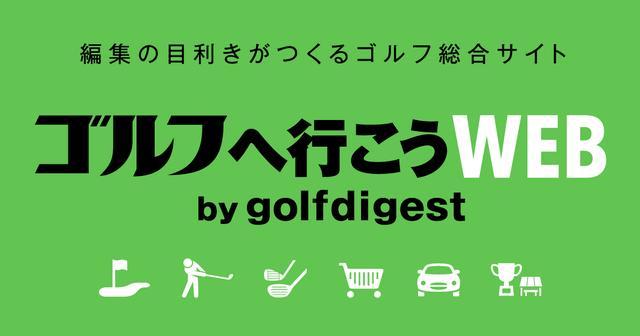 画像: ゴルフへ行こうWEB