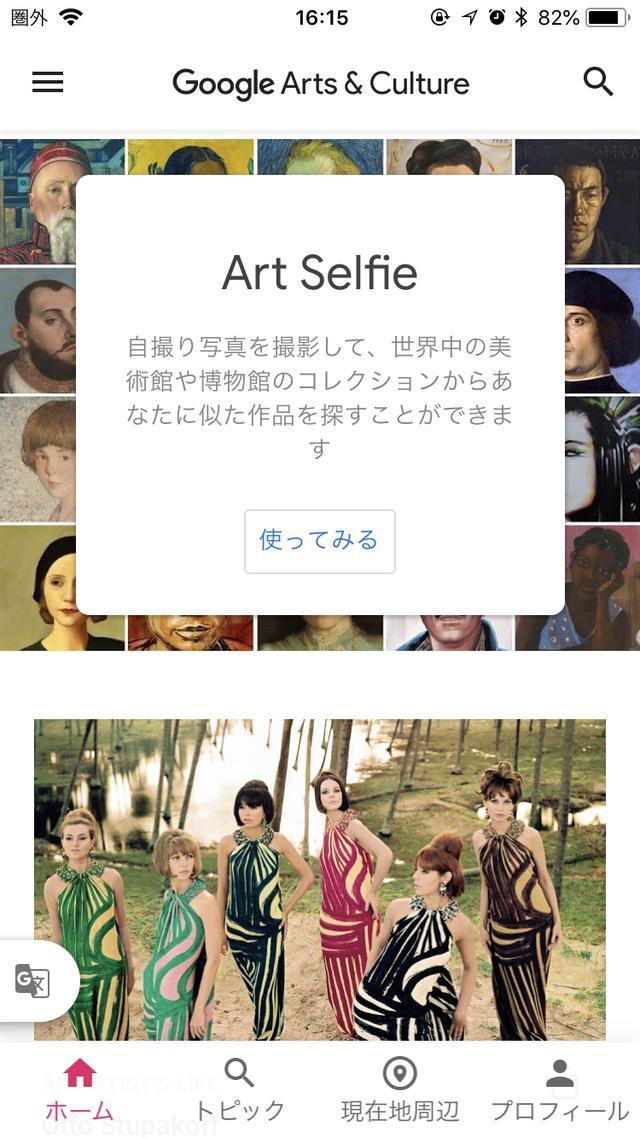 画像: こちらはGoogle Arts & Cultureアプリ。一見の価値あり。 https://artsandculture.google.com/