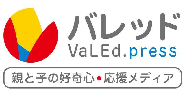 画像: VaLEd.press(バレッド♪)- 親と子の好奇心 応援メディア