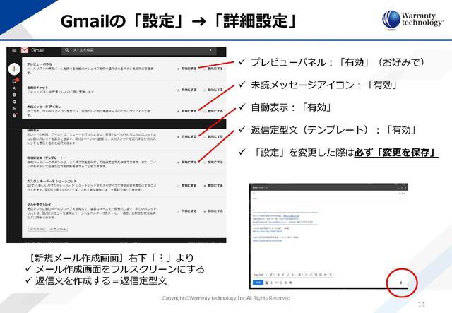 画像3: G-Suite(Gmail、Gカレンダー等)の本当の使い方