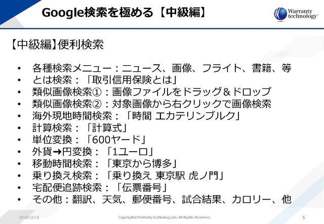 画像2: 仕事力 ≒Google検索能力:Google検索の本当使い方