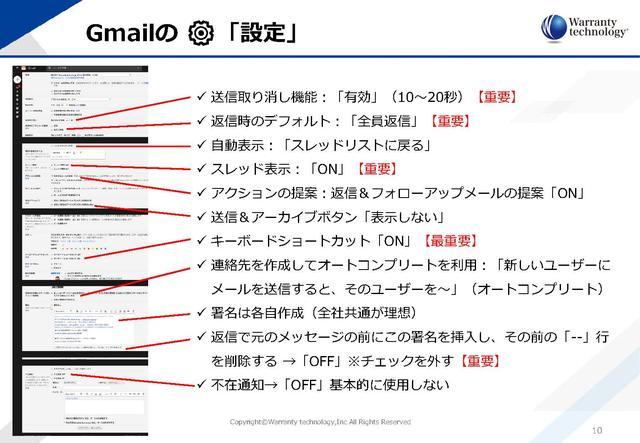 画像2: G-Suite(Gmail、Gカレンダー等)の本当の使い方