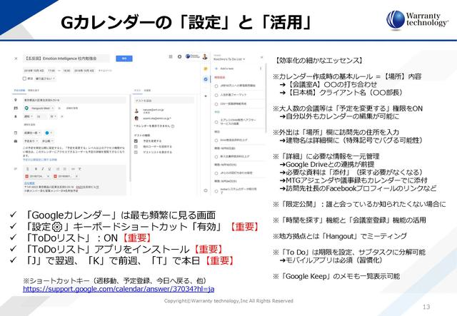 画像5: G-Suite(Gmail、Gカレンダー等)の本当の使い方
