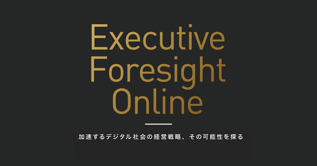画像: Executive Foresight Online:日立
