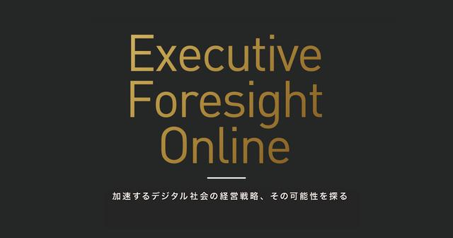 画像: Executive Foresight Online:日立