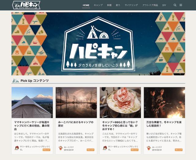 画像: ハピキャン ~タカラモノを探しに行こう~ happycamper.jp