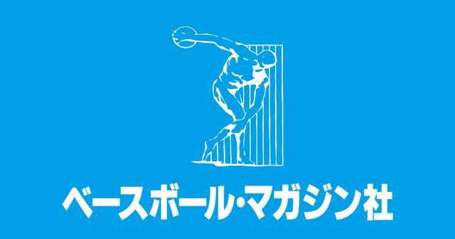 画像: 新商品 - ベースボール・マガジン社WEB