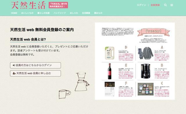 画像: 会員サービス紹介ページ tennenseikatsu.jp