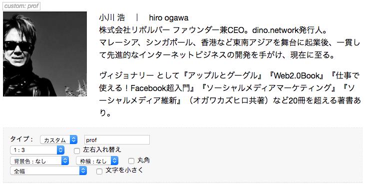 画像: dino.networkでのプロフィール要素入力例