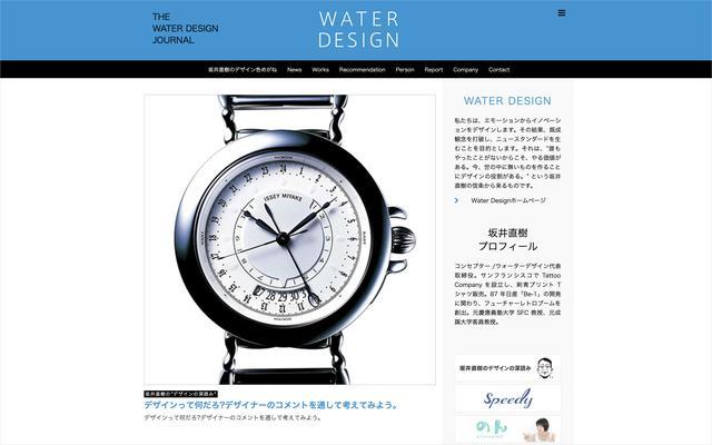 画像: ウォーターデザイン様の「THE WATER DESIGN JOURNAL」を公開しました。