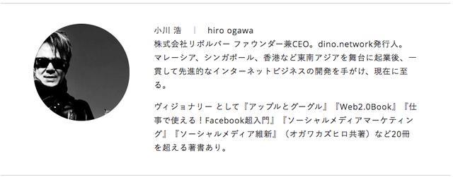 画像: 弊社小川の記事に設置している、記事作成者のプロフィールボックス dino.network