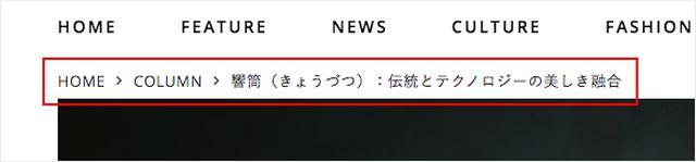 画像: dino networkに設置しているパンくずリスト。「COLUMN」タグに属する記事であることが一目でわかるようになっている。 dino.network