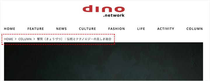 画像: パンくず要素 例 dino.network