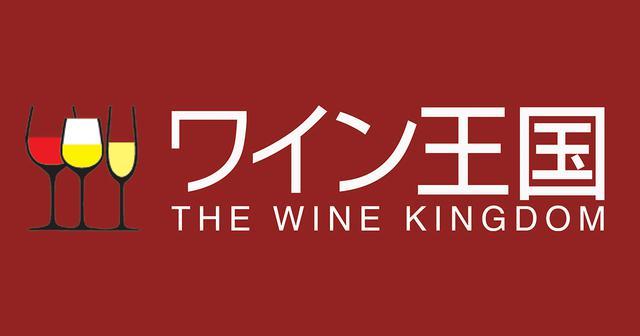 画像: ワイン王国