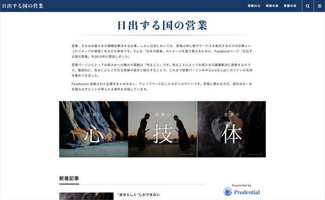 画像: プルデンシャル生命保険様の「日出ずる国の営業」が「dino」でリニューアル
